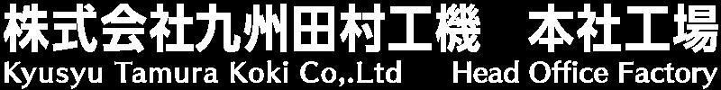 株式会社九州田村工機の本社工場