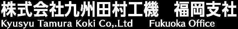 株式会社九州田村工機の福岡支社